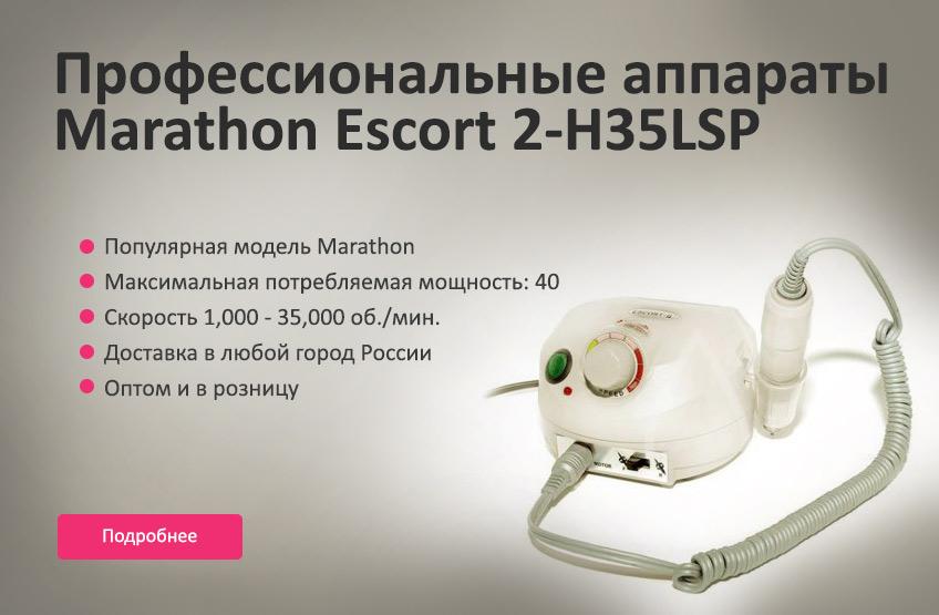 Аппарат для маникюра и педикюра Marathon Escort 2-H35LSP
